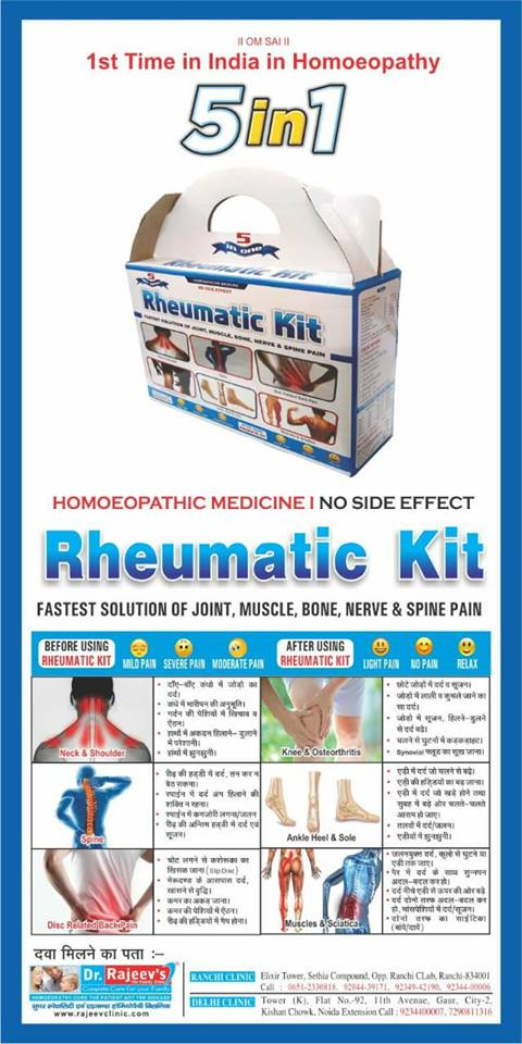 Rheumatic Kit Faster solution for Joint,Muscle,Bone, Nerve and spine pain