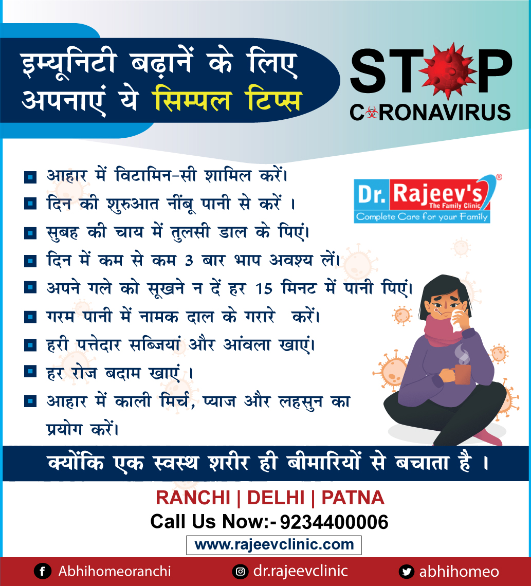Advisory for Corona virus |Homoeopathy for Prevention of Corona virus Infections