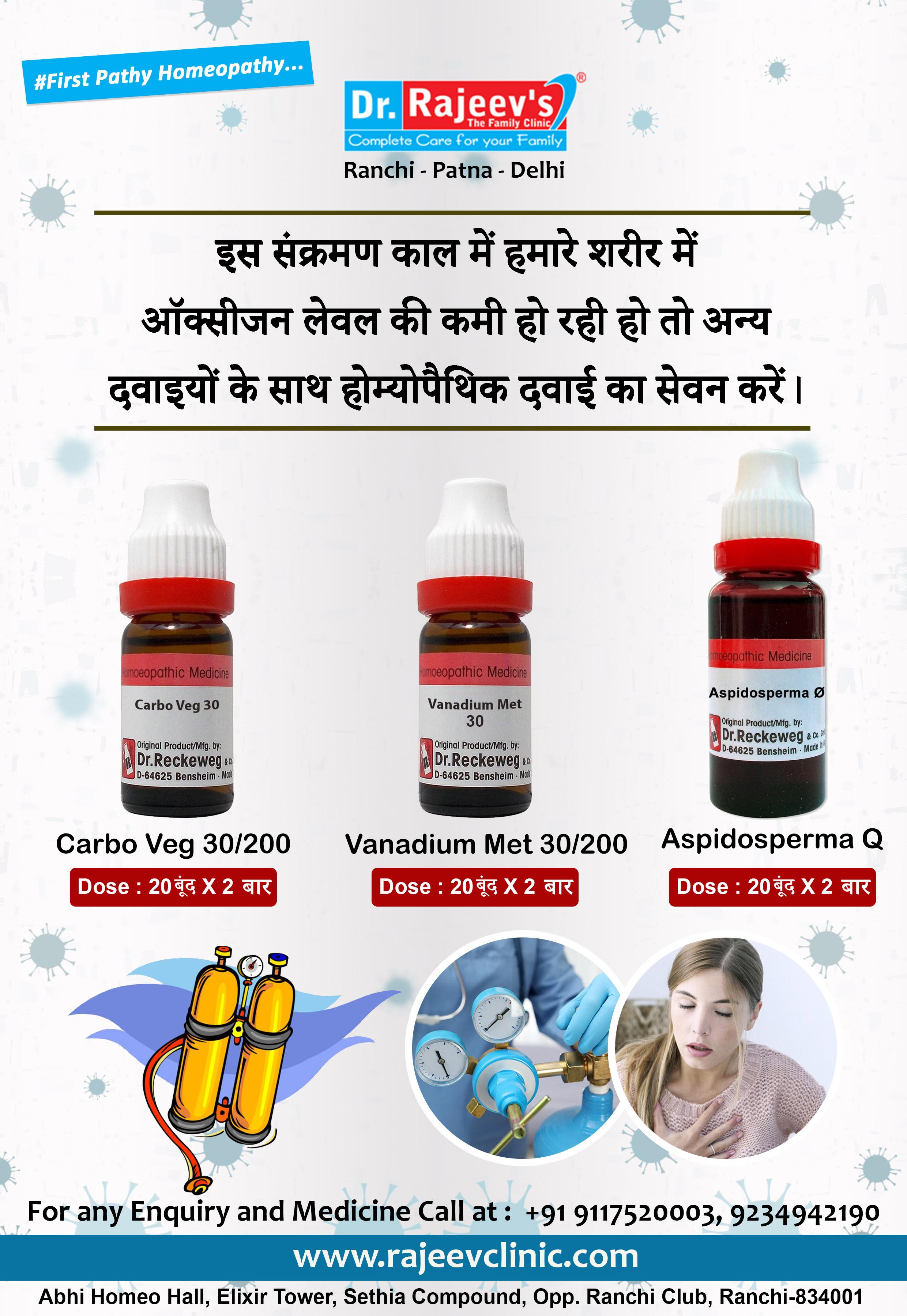 इस संक्रमण काल में हमारे शरीर में ऑक्सीजन लेवल की कमी हो रही हो तो अन्य दवाइयों के साथ होम्योपैथिक दवाई का सेवन करें